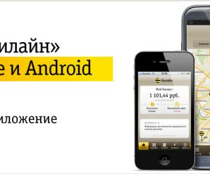 Приложение Мой Билайн для IPhone