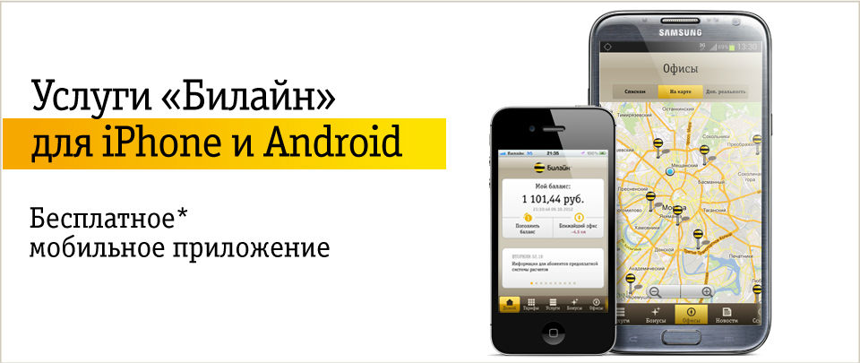 Мой Билайн для Android и iphone