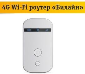 Билайн WiFi роутер 4G