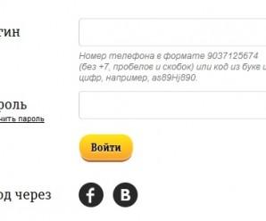 Регистрация личного кабинета для модема Билайн