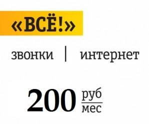 Тариф «Всё за 200» от Билайн: описание и условия