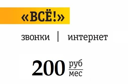 Тариф Всё за 200 от Билайн: описание и условия
