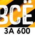 «Все за 600»: тарификация и условия