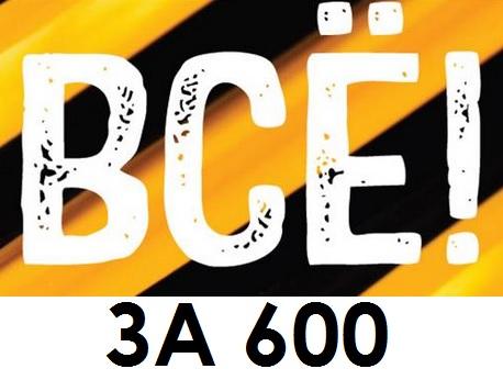 «Всё за 600»: тарификация и условия