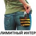 Мобильный безлимитный интернет на Билайне