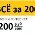 Тариф «Все за 200» на Билайне претерпел изменения