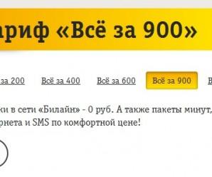 Тариф «Всё за 900»: условия и описание