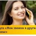 Услуга от Билайн «Мои звонки в другие страны»