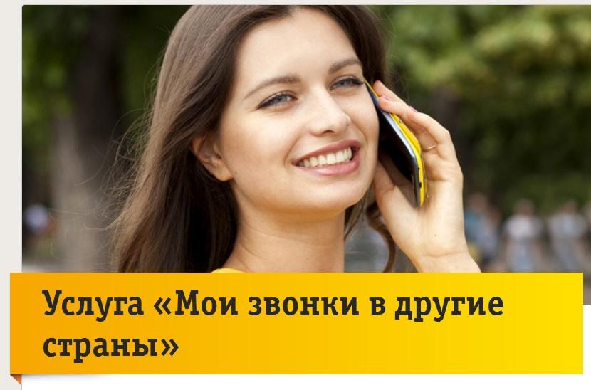 Услуга «Мои звонки в другие страны»