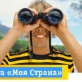 Моя Страна — услуга Билайн для экономии в поездках по России
