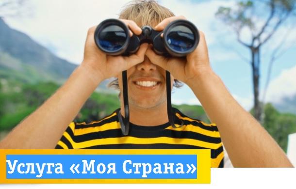 «Моя Страна» - услуга Билайн для экономии в поездках по России