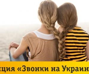 Услуга «Звонки на Украину» от Билайн