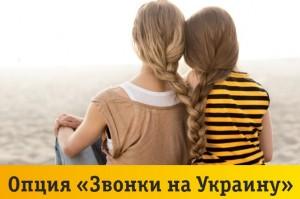 звонки на украину 2016 билайн