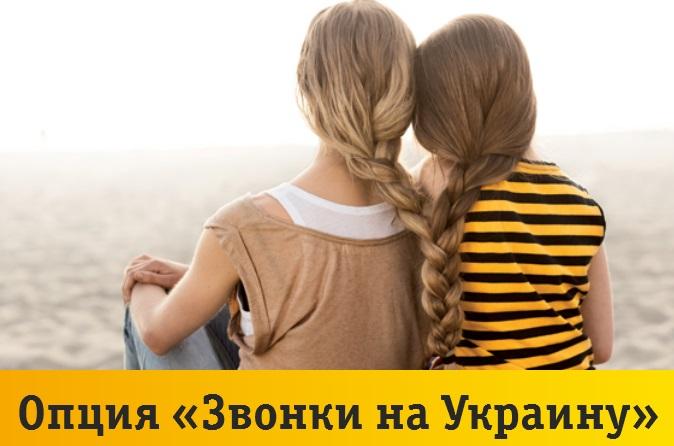 Услуга Звонки на Украину от Билайн