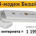 4G USB-модем Билайн + 15 Гб трафика в комплекте за 1199 рублей!