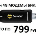 3G и 4G USB-модемы Билайн всего за 799 рублей!