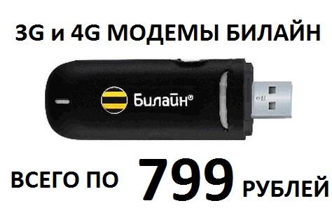 3G и 4G USB-модемы Билайн