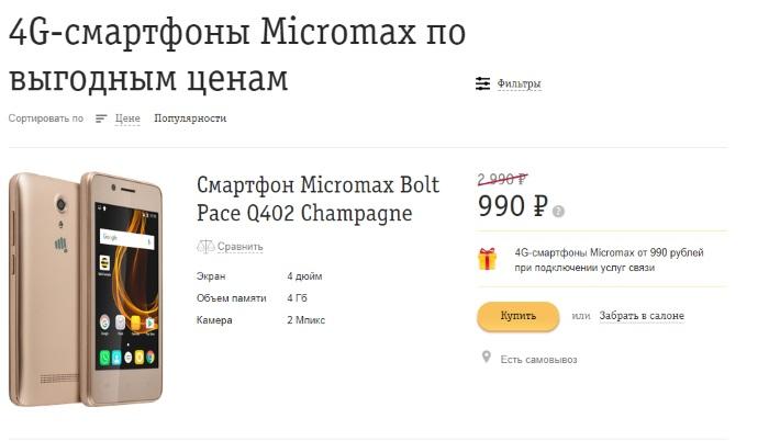 Смартфон за 990 рублей в Билайне!