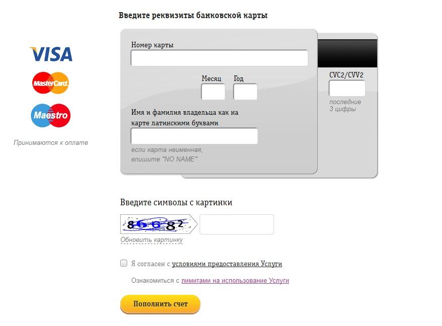 http://beelinee.ru/wp-content/uploads/2015/07/beeline-popolnit-s-karti1.jpg