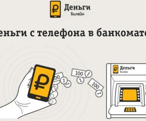 Как снять деньги с номера на Билайне через банкомат